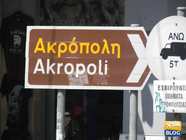 Insegna dell'Acropoli di Atene