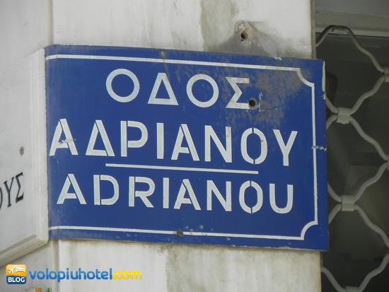 Via Adrianou ad Atene