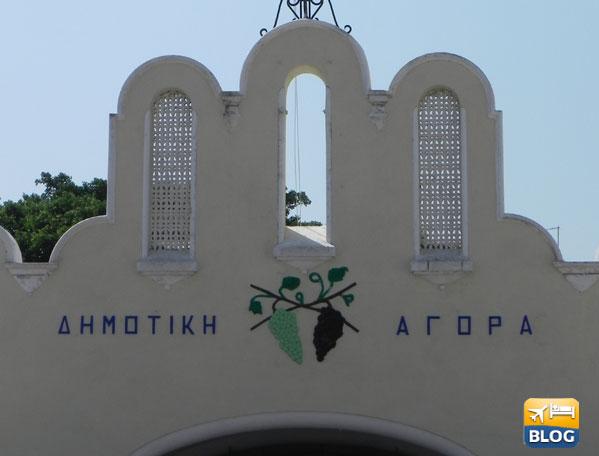 Edificio del Mercato delle Spezie a Kos